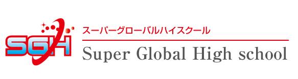 SGH | Super Global High school | スーパーグローパルハイスクール