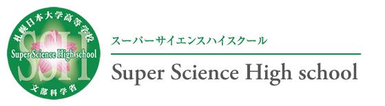 SSH | Super Science High school | スーパーサイエンスハイスクール