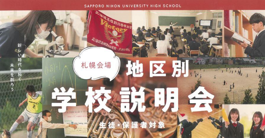 札幌市中央区・西区・手稲区・北区・苫小牧市向けの説明会です。